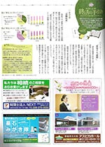 minto1月号掲載のサムネイル
