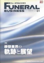 フューネラルビジネス1月号掲載のサムネイル