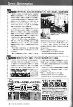フューネラルビジネス2月号掲載のサムネイル