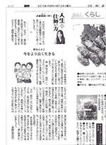 日本農業新聞 2016年4月12日発行のサムネイル