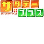 TBSサタデープラス モト冬樹さんの終活相談・墓探し 2016年10月18日放送のサムネイル
