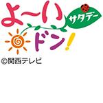 関西テレビさんのよ~いドン!サタデー! 2016年10月29日放送のサムネイル