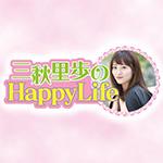web動画サービス「生テレ」の三秋里歩のHappy Life 2016年11月27日放送のサムネイル