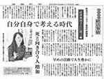 徳島新聞 2016年11月24日発行のサムネイル