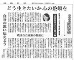 徳島新聞 2016年11月25日発行のサムネイル