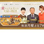 結婚したら人生劇変!○○の妻たち 2017年3月13日放送のサムネイル
