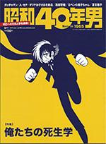 昭和40年男 2017年5月11日発行のサムネイル