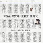 読売新聞 2017年5月21日掲載のサムネイル