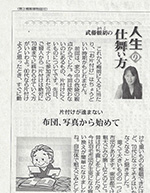 日本農業新聞 2017年5月23日掲載のサムネイル