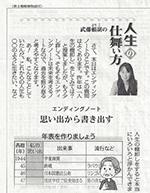 日本農業新聞 2017年6月6日掲載のサムネイル