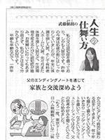 日本農業新聞 2017年7月11日掲載のサムネイル