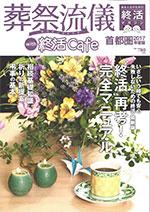 雑誌 【葬祭流儀with終活Cafe】首都圏2017年版のサムネイル