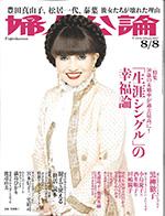雑誌 【婦人公論】 2017年7月25日掲載のサムネイル