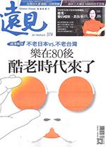 台湾の雑誌 「遠見」 2017年8月出刊のサムネイル