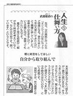 日本農業新聞 2017年8月8日掲載のサムネイル