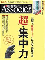 雑誌日経ビジネス「アソシエ」 2017年9月号のサムネイル