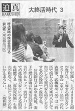 日本経済新聞 2017年8月23日掲載のサムネイル