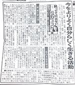 日刊スポーツ 2017年9月5日掲載のサムネイル