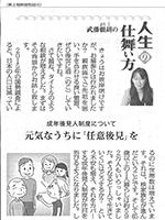 日本農業新聞 2017年9月26日掲載のサムネイル