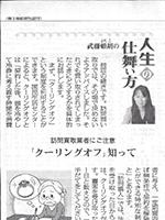 日本農業新聞 2017年11月7日掲載のサムネイル
