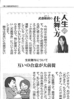 日本農業新聞 2018年3月27日掲載のサムネイル