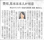 日本経済新聞夕刊 2017/11/29掲載のサムネイル