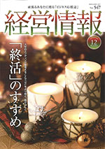 「経営情報」2017年12月号掲載のサムネイル
