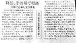 日本農業新聞 2017年12月6日掲載のサムネイル