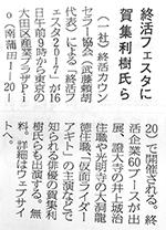 週刊仏教タイムス 2017年12月7日掲載のサムネイル