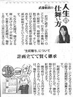 日本農業新聞 2017年12月12日掲載のサムネイル