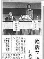 中外日報 2017年12月22日掲載のサムネイル