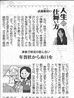 日本農業新聞 2017年12月26日掲載のサムネイル