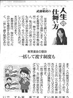 日本農業新聞 2018年1月16日掲載のサムネイル