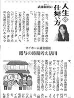 日本農業新聞 2018年1月30日掲載のサムネイル