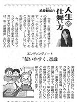 日本農業新聞 2018年2月13日掲載のサムネイル