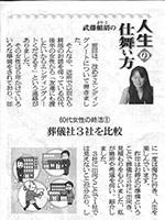 日本農業新聞 2018年2月27日掲載のサムネイル
