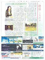 千葉日報 2018年3月12日掲載のサムネイル