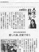 日本農業新聞 2018年3月13日掲載のサムネイル