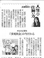 日本農業新聞 2018年4月17日掲載のサムネイル