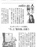 日本農業新聞 2018年5月8日掲載のサムネイル
