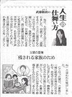 日本農業新聞 2018年5月22日掲載のサムネイル