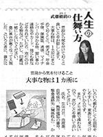日本農業新聞 2018年6月12日掲載のサムネイル