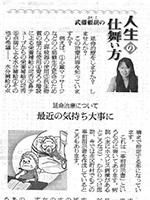 日本農業新聞 2018年6月26日掲載のサムネイル