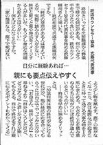 日本経済新聞夕刊 2018年7月12日掲載のサムネイル