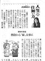 日本農業新聞 2018年7月31日掲載のサムネイル