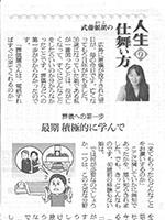 日本農業新聞 2018年8月14日掲載のサムネイル