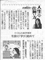 日本農業新聞 2018年8月28日掲載のサムネイル