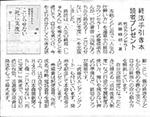 日本農業新聞 2018年9月11日掲載のサムネイル