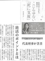 中外日報 2018年9月12日掲載のサムネイル
