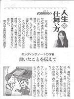日本農業新聞 2018年9月18日掲載のサムネイル